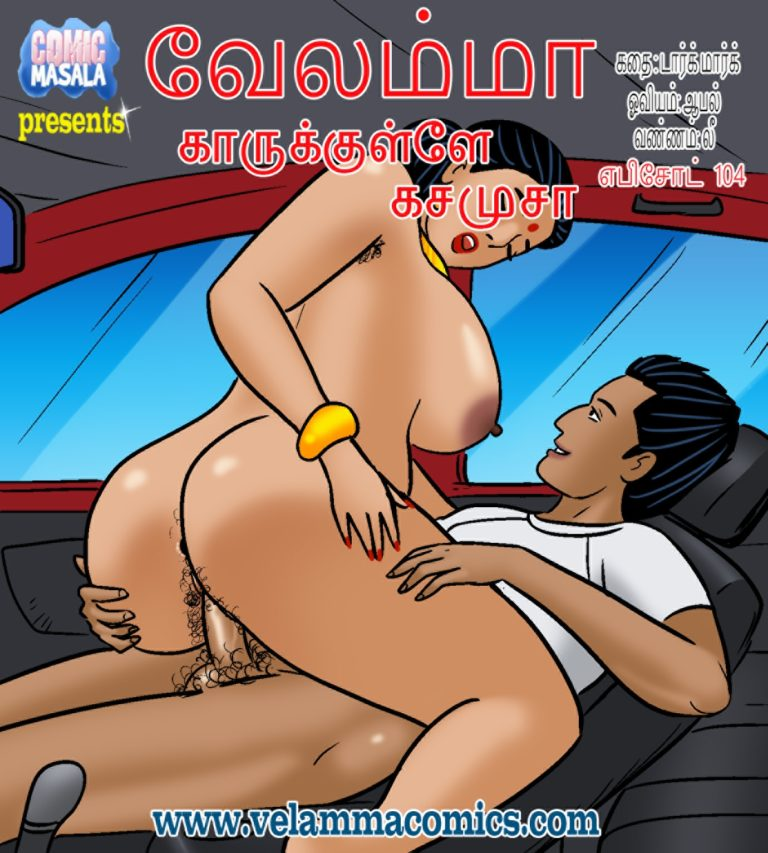 வேலம்மா எபிசொட் 104 - காருக்குள்ளே கசமுசா