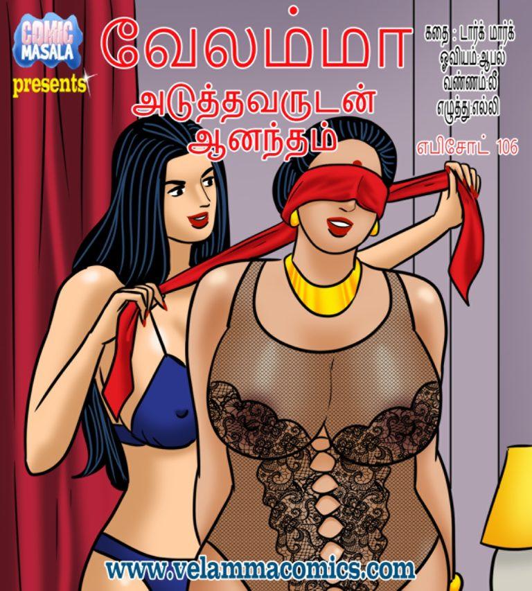 வேலம்மா எபிசொட் 106 - அடுத்தவருடன் ஆனந்தம்